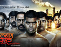 Lalbaug Parel Movie social-based movies like Mi Shivaji Raje Bhonsale Boltoy and Shikshanachya Aaicha Gho. The movie is all about the mill workers of Mumbai who have contributed equally to...