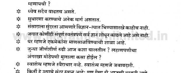 Sane Guruji Suvichar Sangrah