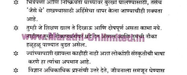 Pandit Jawaharlal Nehru Suvichar Sangrah (पंडित जवाहरलाल नेहरु ) Like Like Love Haha Wow Sad Angry 92