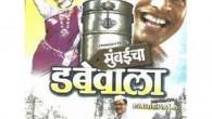 Mumbaicha dabewala 2007 marathi movie. star cast of the movie areBharat Jadhav, Madhu Kambikar, Kuldeep Pawar, Vijay Chavan, Deepali Sayeed, Smita Gondkar, Vijay Gokhale, Subhash Palshikar, Jayant Wadka. Music byRam-Laxshiman....