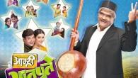 Aamhi Satpute marathi movie (आम्ही सातपुते) Movie: Amhi Satpute Release Year: 2008 Genre: Comedy Rating: *** Company: Kittu Films Producers: Sachin Pilgaonkar Director: Sachin Pilgaonkar Story: Screenplay: Sachin Pilgaonkar Dialogues:...