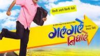 Galgale nighale marathi movie Presentor: Zee Talkies Company: Shree Sai Productions Producers: Bela Shinde Director: Kedar Shinde Music: Ashok Patki, Vaishali Samant Singer: Vaishali Samant Story, Screenplay, Dialogues: Mangesh Kulkarni...