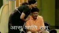 Aasu Aani Hasu Marathi Natak Download मराठी नाटक – आसू अणि हसू  Click Here