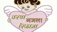 Varcha Majala Rikama Marathi Natak Download मराठी नाटक वरचा मजला रिकामा Click Here
