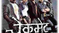 Check mate marathi movie marathi movie Company: Nishad Audio Visuals Producer: Kanchan Satpute & Chandrashekhar Mahamuni Story, Screenplay, Cinematography & Direction: Sanjay Jadhav Dialogues: Vivek Apte Music: Sunil Kaushik Cast:...
