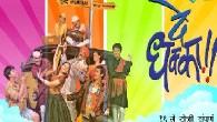 De dhakka marathi movie Movie: De Dhakka Rating: Good Genre: Comedy Release Year: 16 May 2008 Company: Zee Talkies Producer: Satya Films Director: Sudesh Majrekar, Atul Kale Story: Mahesh Manjrekar...