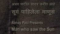 Surya Pahilela Manus Marathi Natak Download मराठी नाटक – सूर्य पाहिलेला मानुस Click Here