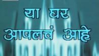 Ya Ghar Aaplech Ahe Marathi Natak Download मराठी नाटक – या घर आपलाच आहे Click Here