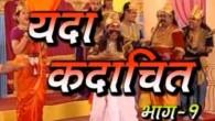 Yada Kadachit Bhag 1 Marathi Natak Download मराठी नाटक – यदा कदाचित Click Here