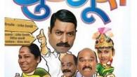 Dhudgus-marathi-movie Dhudgus, directed by Rajesh Deshpande. The star cast of the film includes Bharat Jadhav, Nirmiti Sawant, Sanjay Narvekar, Suhas Palshikar, Himangi Kavi. मराठी मूवी धुडगुसदिरेक्टोर : न/अ विभाग :...