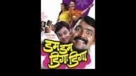 Dam Dam Diga Diga, directed by Dinesh Avasthi and produced by Dr. UdayTamhankar under the production banner of Tamhankar Productions. Film cast includes Makrand Anaspure, Mangesh Desai, Priya Arun, Kishori...