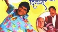 Ek unad divas marathi movie (एक उनाड दिवस मराठी चित्रपट) Ek Unaad Diwas is directed and produced by Vijay Patkar. The star cast of film includes Ashok Saraf, Viju Khote,...