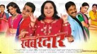 Khabardar marathi movie Khabardaar is movie produced and directed by Mahesh Kothare. The star cast of film includes Bharat Jadhav, Sanjay Narvekar and Nirmiti Sawant as a lead role. Film...