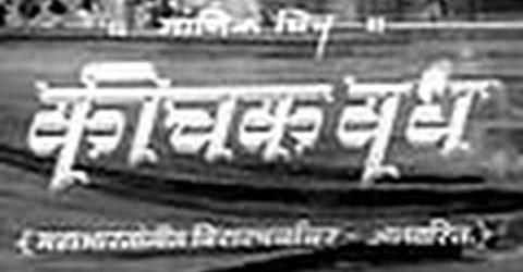 kitchak wadh marathi movie
