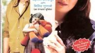 Manthan- Ek Amrut Pyala, directed by Mrunalinni Patil.Film cast includes Padmini Kolhapure, Milind Gunaji, Vijay Kadam, Asawari Joshi, Suhas Palsekar, Ashalata and Baal Karve.Anjali faces domestic violence after her husband...