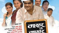 Mastar eke mastar marathi movie The film revolves around a teacher Bappa More (Ashok Saraf) who decides to cash in on the loopholes present in the education system in our...