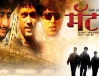 Matter, directed by Satish Motling and written by Aatmaram Dharne under the production of Poonam Shende. The star cast of the film includes Jitendra Joshi, Santosh Juvekar, Sushant Shellar, Rajesh...