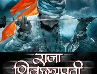 Raja Shivchatrapati, directed by Hemant Deodhar under the production banner of Iconic Chandrakanth Productions. The star cast of the film includes Amol Kolhe, Mrunal Kulkarni, Avinash Narkar, Nina Kulkarni and...