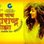 jai jai maharastra maza marathi movie free download