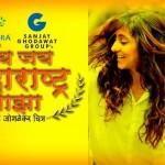 jai jai maharastra maza marathi movie free download