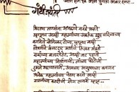... marathi hindi essays | India Trending 2015 Results answer key paper
