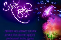 Dewali Greetings cards. खास मराठी अनलिमिटेड च्या मित्रांकारिता दिवाळी शुभेच्छा पत्र . Diwali Massage: दिवाळीचा पहिला दिवा लागता दारी, सुखाचे किरण येती घरी, पुर्ण होवोत तुमच्या सर्व ईच्छा, दिवाळीच्या सर्वाँना...