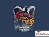 Read full story and star cast information of the upcoming Marathi movie Bhutacha Honeymoon . Shankar Jagdaleis a primary teacher transferred to the village school called TAR. Movie release under...