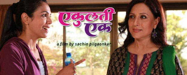 'Ekulti Ek' upcoming marathi movie cast with photos The film is the story of a very popular playback singer Arun Deshpande (Sachin Pilgaonkar), who has separated from his wife Nandini...