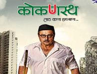 """""""Kokanastha – taath kana hach baana"""" marathi movie cast with photos Kokanastha is the story of a happy family based in Pune. One unexpected event snatches away peace from their..."""