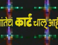 Watch Shantecha Karta Chaloo Ahe – Marathi Comedy Natak. Writer: Shrinivas Bhange. Starring: Lakshmikant Berde, Nayan Tara, Ruhi Berde, Prakash Budhisagar, Ravindra Berde. Sudhir Joshi. Director: Prakash Budhhisagar. Must watch...