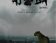 Ajoba is around a more profound message, a more profound comprehension of the impact of urbanization on wildlife.Urmila Matondkar is seen in a very different avatar here.The film starts with...