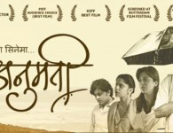 Anumati is a marathi movie produced by Sri Pant Production Arts, Navalakha Arts Media Entertainment and Holy Basil Production. The story revolves around an old man, Ratnakar, who goes through many trials...