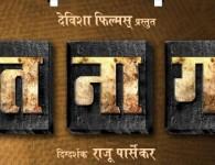 Produced By : Renuka Shankar Mitkari, Manoj Agrawal and Ramkumar Gugale Directed By : Raju Parsekar StarCast : Mahesh Manjarekar, Bharat Jadhav, Pakhi Hegde, Vaibhav Mangle and Sayaji Shinde ...
