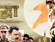 Yoddha is athriller marathi movie produced byM. K. Dhumal,Vijay Choudhry and directed byPrasad Inamdar.Yoddha Upcoming Marathi Movie, Read story, cast, stars of the Yoddha Upcoming Marathi Movie. also download trailer...