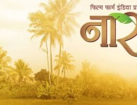 "Narbachi Wadi a Marathi movie adapted by the famous Bengaliplay ""Shajjano Bagan"" byManoj Mitra. Producer of the movie isKalyan Guha, Rupali Guha and director isAditya Ajay Sarpotdar. Star cast of..."