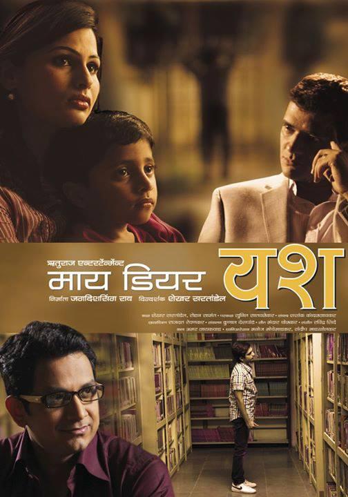 'MY DEAR YASH' marathi movie cast with photos