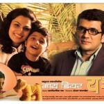 'MY DEAR YASH' marathi movie cast with photos2