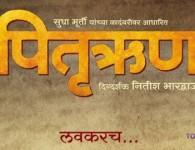 Pitruroon is upcoming marathi movie produced byIME Motion Pictures and directed byNitish Bharadwaj. Starcast of the movie areSachin Khedekar, Tanuja, Suhas Joshi, Ketaki Palav, Omkar Kulkarni, Poorvi Bhave, Madhavi Soman,...