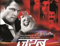 Jarab Marathi Upcoming Movie: Ankush Chaudhary is now all set to return with an action film 'Jarab',which is all set to release on 6th September 2013, all over Maharashtra. Producer...