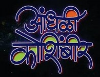 Aandhali Koshimbir is Marathi comedy film directed by Aditya Ingale and starring Ashok Saraf, Vandana Gupte and Anand Ingale are in lead role. Aandhali Koshimbir is about a lonely Zagdalu...