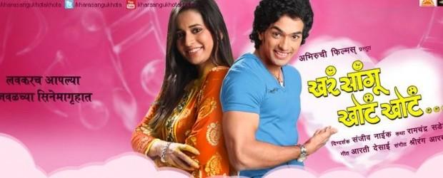 Khara Sangu Khota Khota is a marathi movie release under the productionAbhiruchi Films. Starcast of the movie areAshok Saraf, Sayaji Shinde, Nirmiti Sawant, Analesh Desai, Trishala Shah, Hemangi Velankar, Dipjyoti...