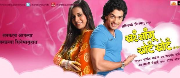 Khara-Sangu-Khota-Khota-Marathi-Movie-2013-620x270