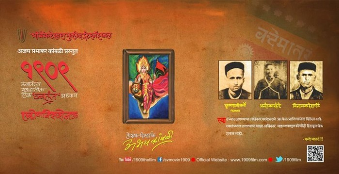 1909-Marathi-Movie-poster