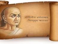 Chānakya was an Indian teacher, philosopher, and royal advisor
