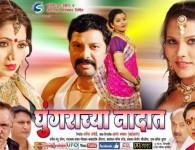 Check out complete Details of Marathi Movie Ghungarachya Nadat Movie :Ghungarachya Nadat(2014) Producer :Rajendra Sancheti Written & Directed By :Anand Bachhav Star-Cast :Sanjay Kapre, Deepali Sayyed, Nisha Parulekar, Anant Jog,...