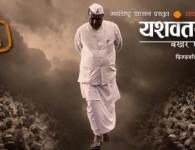Yashwantrao Chavan is Marathi Movie Released on Mar 14, 2014. Here is complete Details abut this Movie. Movie :Yashwantrao Chavan – Bakhar Eka Vaadalaachi (2014) Director :Jabbar Patel StarCast :Nana...