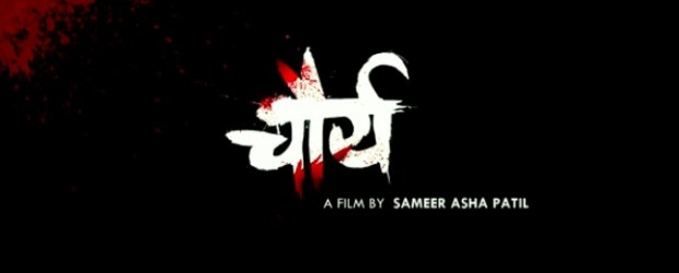 Chaurya – A Marathi Film from the makers of SHALA and FANDRY – Navalakha Arts & Holy Basil Productions and Cine Leela Talkies. Written and directed by Sameer Asha Patil,The...