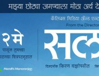 Upcoming Marathi Movie Salaam. This Marathi Movie releasing on 2 May 2014. Here is a complete details of this Marathi movie. Poster of Salaam (2014). Movie :Salaam (2014) Produced By...
