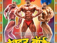 'Poshter Boyz' trailer to release on 15th June 2014 The trailer of the much awaited Shreyas Talpade's 'Poshter Boyz' was recently launched at the Goa Marathi Film Festival amidst key...