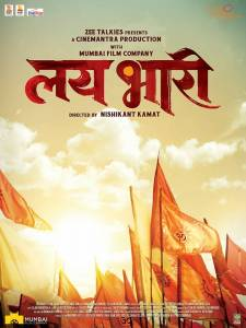 http://www.marathi-unlimited.in/wp-content/uploads/2014/06/Lai-Bhaari-Marathi-Movie-Teaser-Poster.jpg